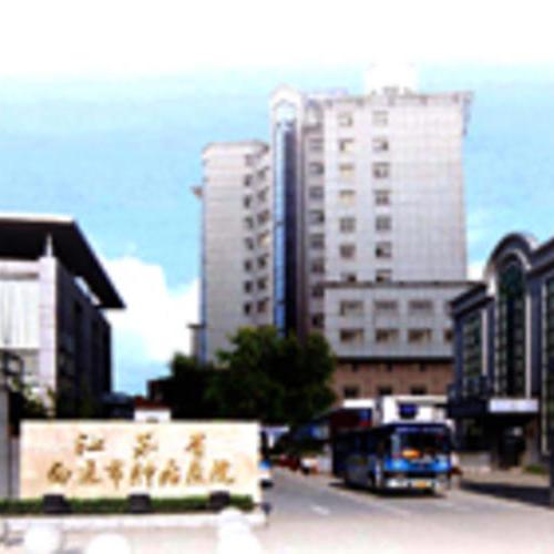 南通市肿瘤医院