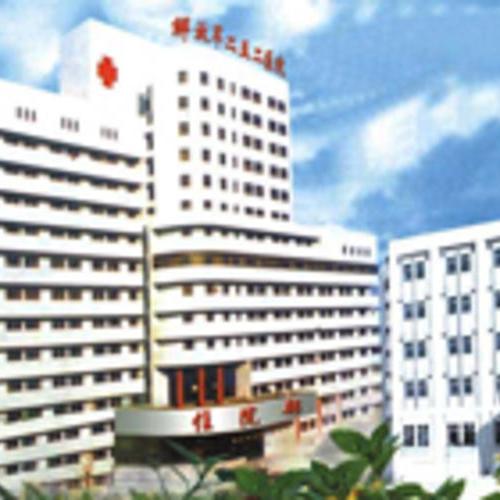 保定252医院