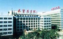 北京武警总医院