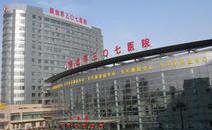 北京307医院-PETCT/MR预约