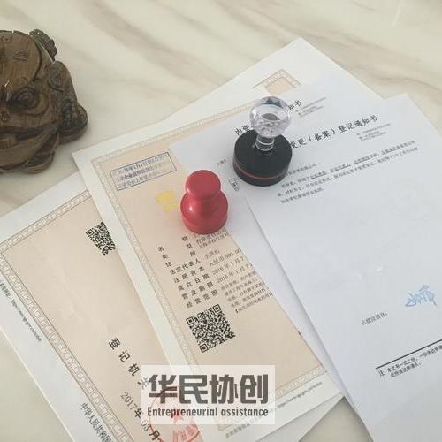 松江工商注册代理