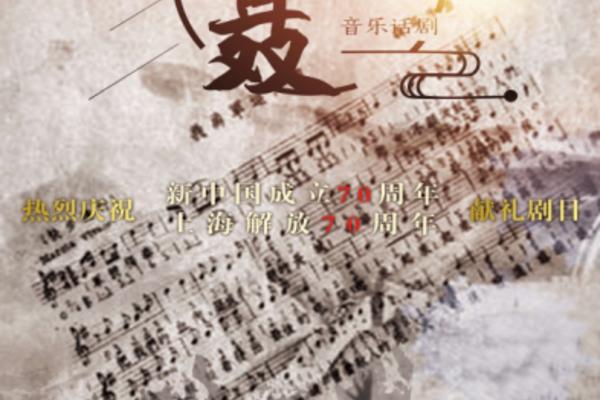 大型原创音乐剧《聂耳》正在筹备,即将在全国巡演!
