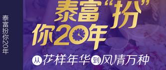 泰富百货-周年庆主题设计