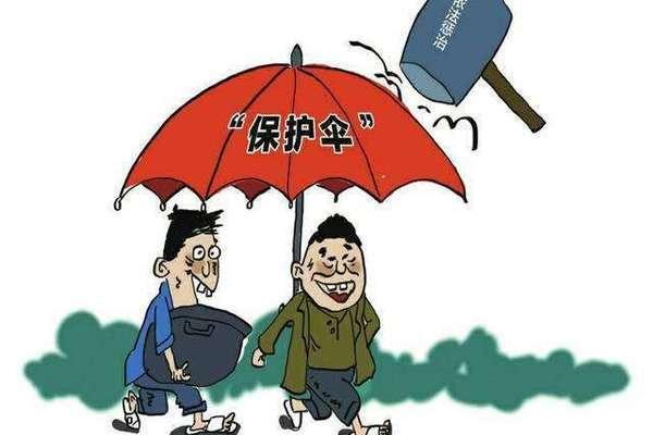 """扫黑除恶•每日聚焦 干了这些事儿,你就是""""保护伞本伞""""!"""