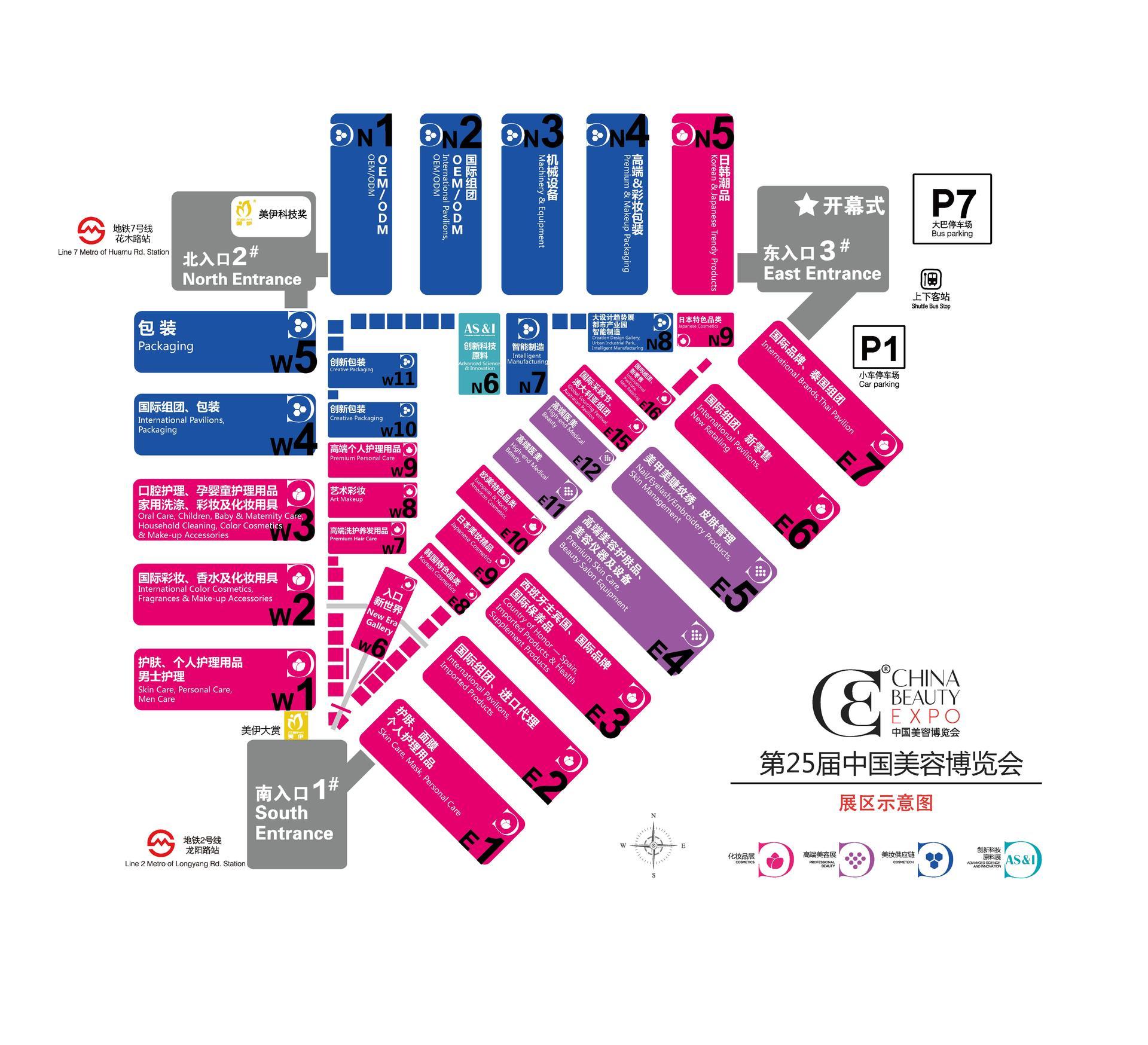 2020上海美博会展馆布局图.jpg