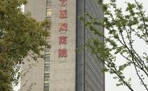 上海东方医院PETMR(核磁)-全国PETCT/MR检查预约
