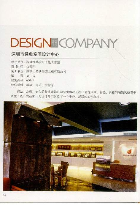 353B01.中國風:辦公空間1000例_Page_084.jpg