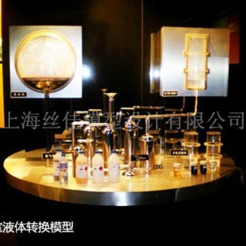 实验室液体转换实训演示模型