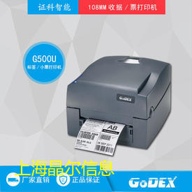 GODEX G500u桌面型标签条码打印机
