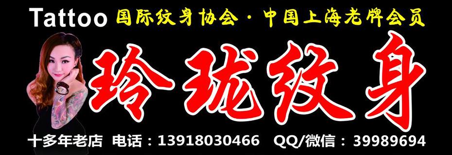 上海玲珑纹身