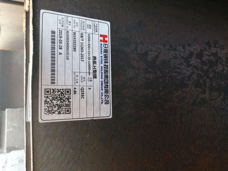 Q235Ch型钢
