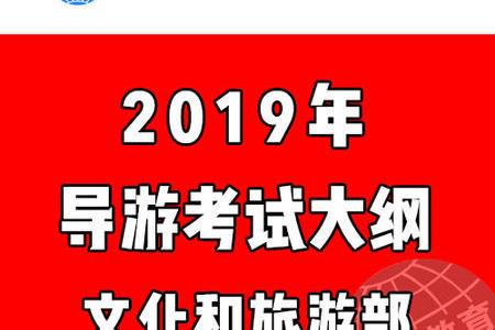 2019年《考试大纲》全国导游资格证