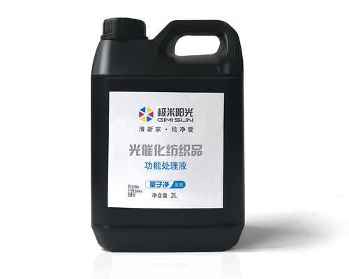 光催化纺织品功能处理液