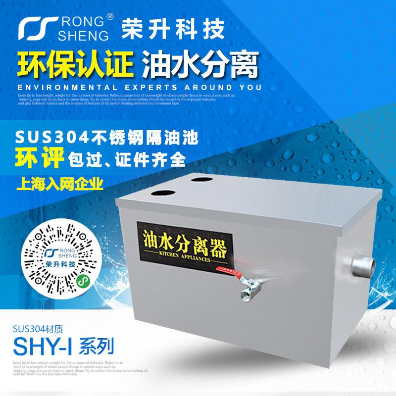 SHY-I小型隔油池主图01.jpg