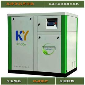 水润滑无油螺杆空压机节能型上海生产11 15KW螺杆式无油螺杆空气压缩机