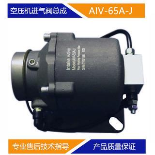 空压机进气阀温控阀AIV-85B 40B-F控制放空卸荷阀总成