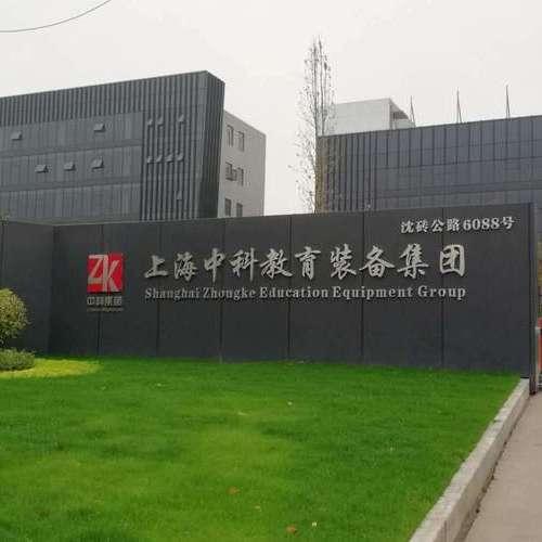 上海中科教育装备集团总部