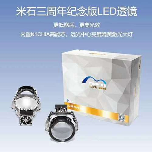 贵阳翼车汇专业改灯店米石三周年纪念版LED双光透镜媲美激光大灯
