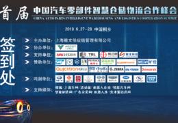 大咖云集--暢享首屆中國汽車零部件智慧倉儲物流合作峰會+部分嘉賓PPT下載