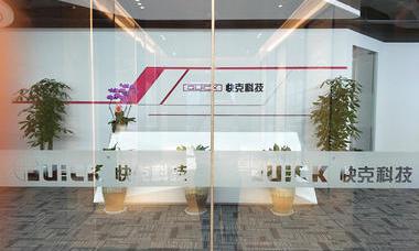 常州快克錫焊股份上海辦公總部