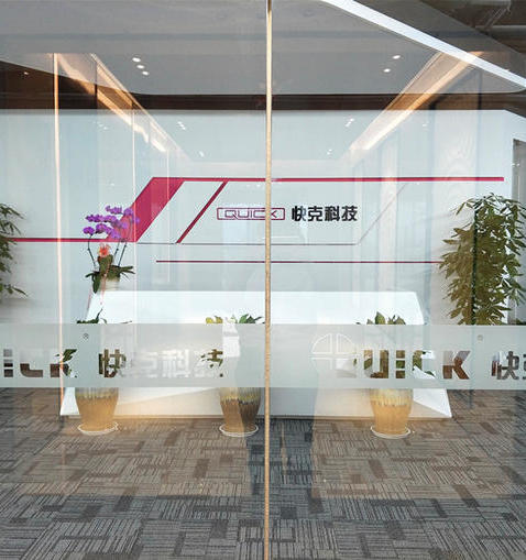 常州快克锡焊股份上海办公总部