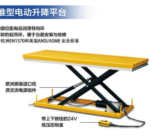 标准型电动升降平台
