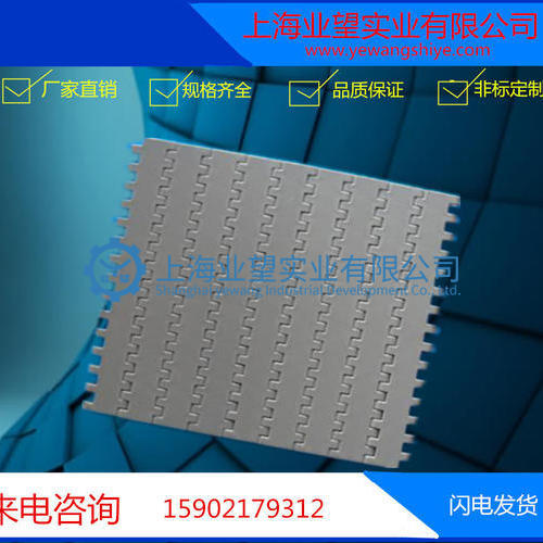 5940平板塑料网链