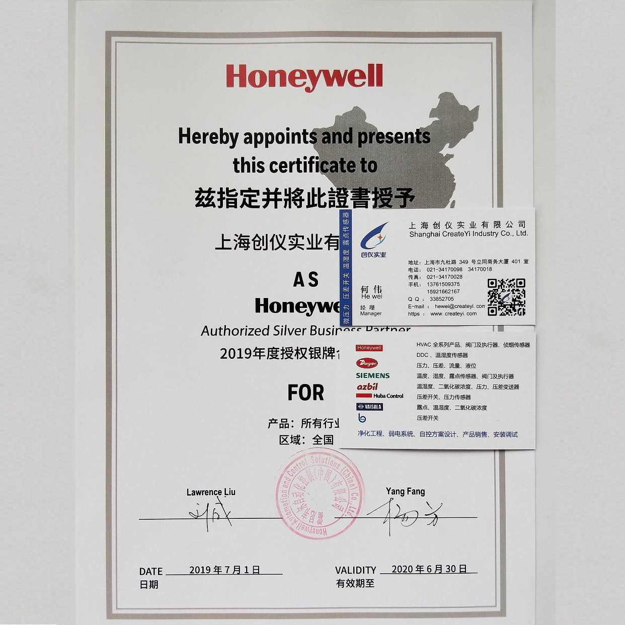 HONEYWELL代理证书 (2).jpg