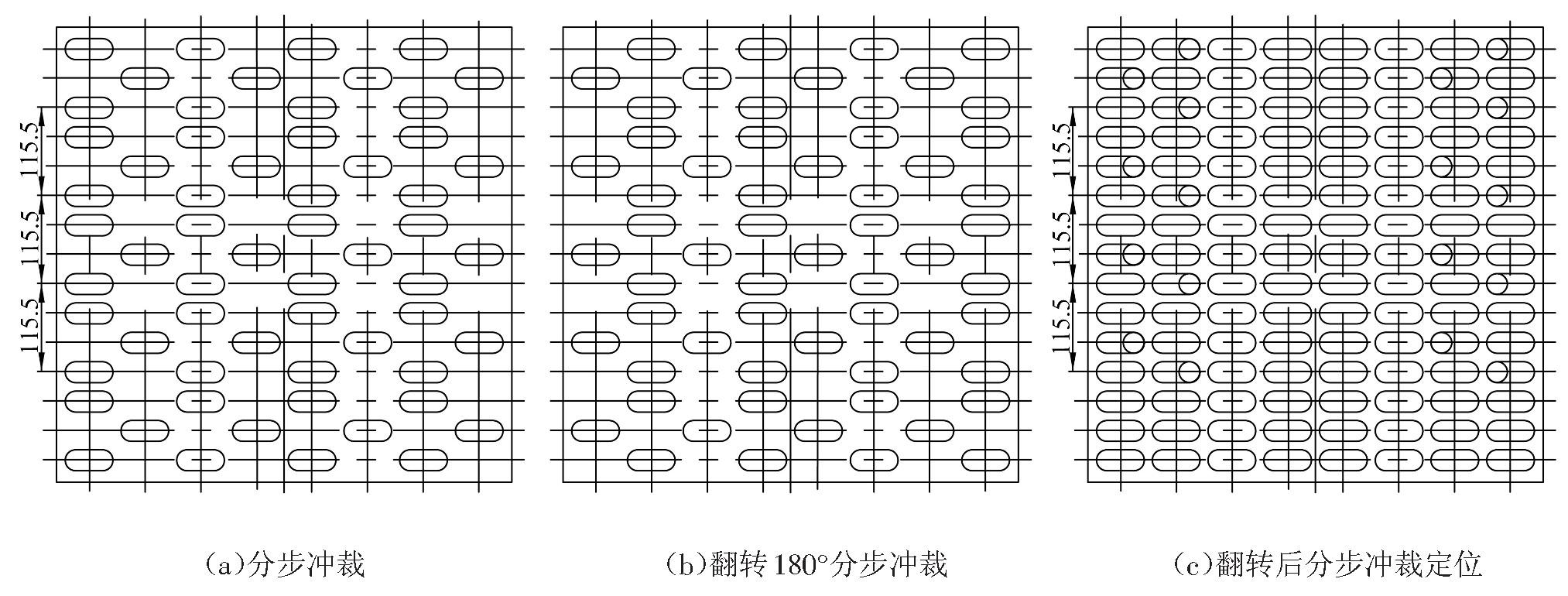 图2 分步冲裁工序