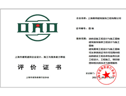 上海市建筑遮阳施工壹级资质