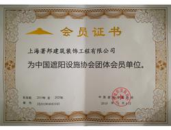 中国遮阳设施协会会员单位