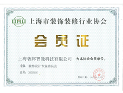 上海市装饰装修行业协会会员