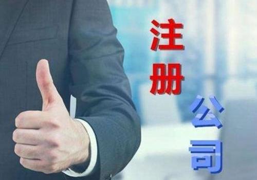 屏江企服上海青浦代理注册公司的优势