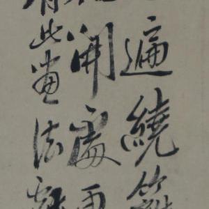 林瑞恩(霞亭)花卉秋菊圖