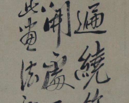 林瑞恩(霞亭)花卉秋菊图