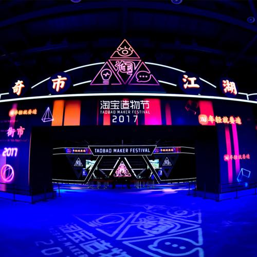 TAOBAO MAKER FESTIVAL 2017