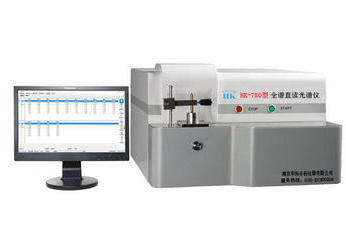 HK-780型全谱直读光谱仪