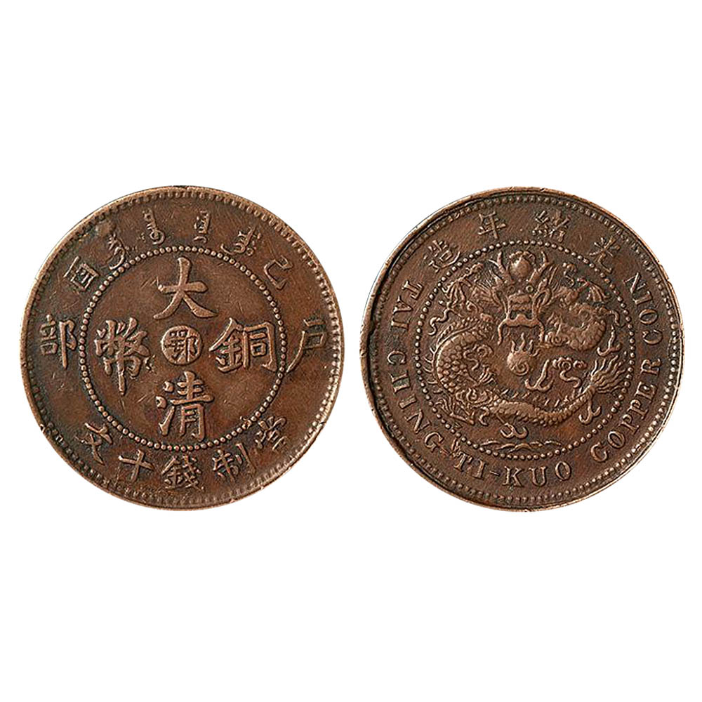 大清铜币.jpg