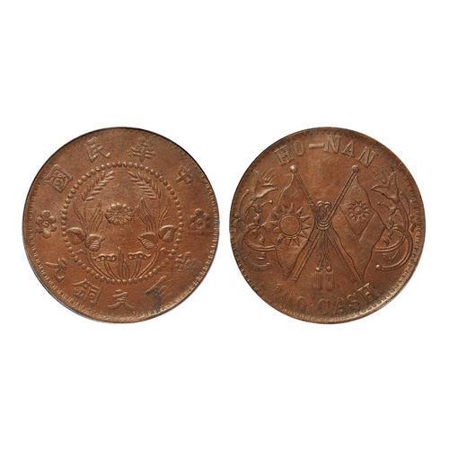 中华民国双旗币