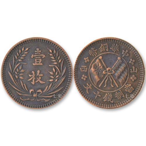 中华铜币壹枚