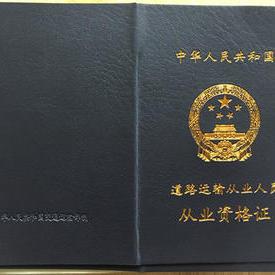 道路运输客运、货运资格证