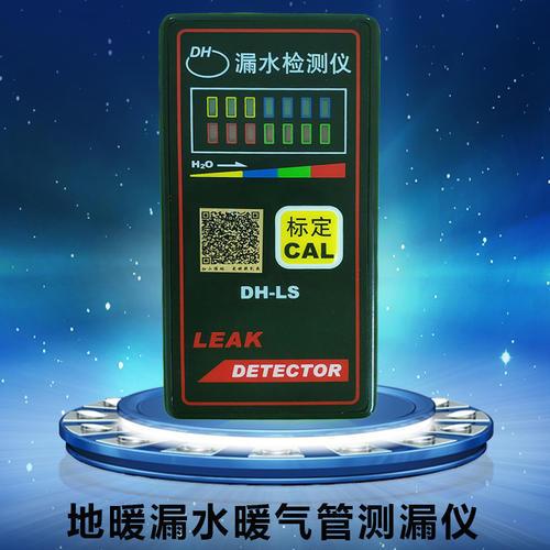 DH-LS水管測漏儀/地暖漏水點檢測儀尋找/暖氣管測漏儀/漏水查找儀
