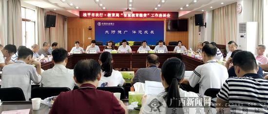 农行桂平市支行举办智慧教育缴费工作座谈会