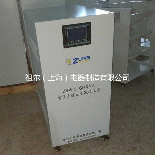 ZBW-S-60KVA无触点稳压器