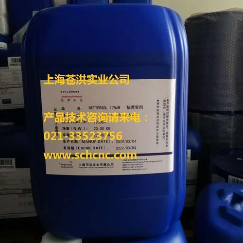 优异长效型抗黄变剂BETTERSOL 1754,水、油通用型