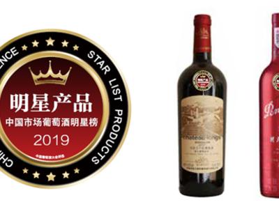 中国市场葡萄酒明星榜