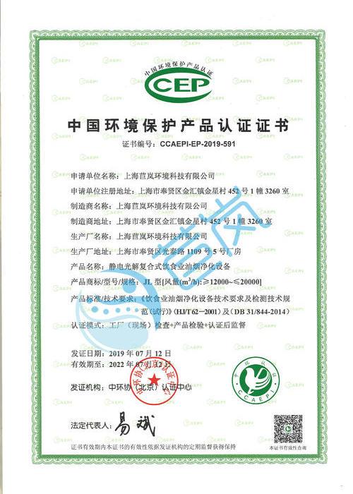 环境保护认证证书