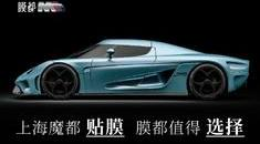 TPU隐形车衣和TPH隐形车衣的分辨 上海汽车贴膜 膜都你的选择