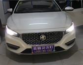 南京藍精靈改燈 MG6改汽車大燈  南京大燈改裝店