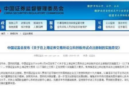 科创板:亏损企业亦可上市 新规最高补贴2000万元